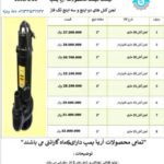 price-list002_tehransanat