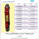price-list004_tehransanat